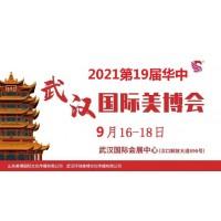 2021年武汉美博会-2021年秋季武