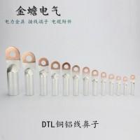 DTL铜铝裸端头 电缆铜铝过渡接线