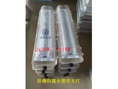 BAY51-Q-2*40W防爆防腐全塑荧光灯WF