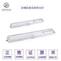 BAY82-Q防爆防腐LED荧光灯 1.2米