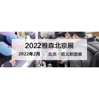 2022年北京雅森汽车用品展-2022