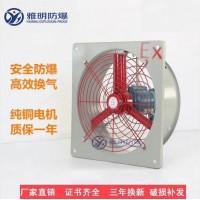 BFAG-300防爆排风扇 方形壁式隔