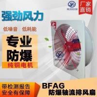 BFAG-300/220V方形防爆排风扇(I