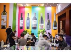 2021上海国际葡萄酒及烈酒展览会