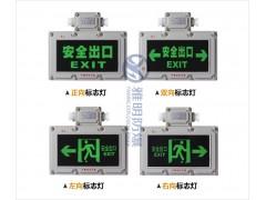 GX9011-3W/220V防爆疏散指示灯 防爆