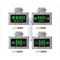 GX9011-3W/220V防爆疏散指示灯