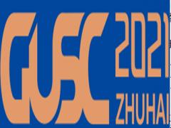 GUSC2021第四届全球无人系统大会