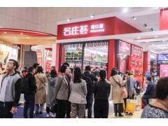 2021上海食品添加剂与食品配料展