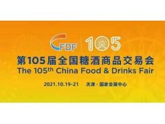 2021年天津糖酒会/第105届全国糖酒