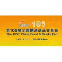 2021年天津糖酒会/第105届全国糖