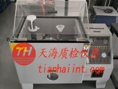 东莞天海TH8021精密型盐雾试验机(6