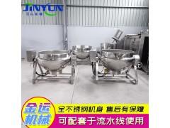 金运肉粽蒸煮夹层锅  肉制品卤煮锅