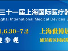 2021上海国际医疗器械展会