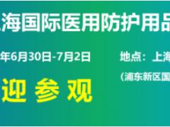 2021上海国际医用消毒及感控设备展览会