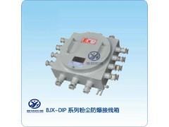 BJX32/16(32A16节端子)防爆接线箱图5