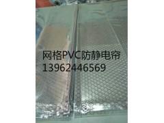 供应抗静电网格帘、透明防静电帘、黑色防静电帘图1